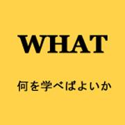 英語が話せるようになるための<br />WHY、WHAT、HOW