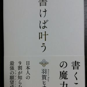 羽賀ヒカルさんの本「書けば叶う」を読んでみてノリが思ったこと