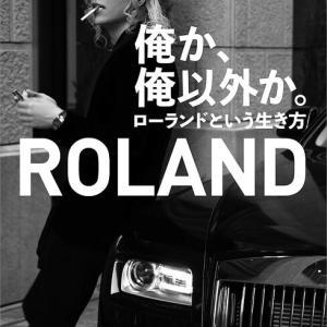 ローランド(ROLAND)の本「俺か、俺以外か。」を読んだ感想