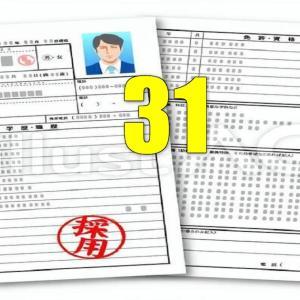 【利益の源泉】社会復帰編第31話