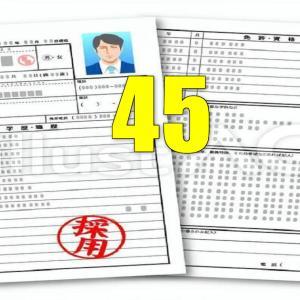 【3社目】社会復帰編第45話