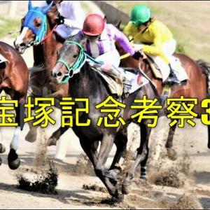 【人気薄で走った馬の共通点は?】 2021年宝塚記念考察Part3
