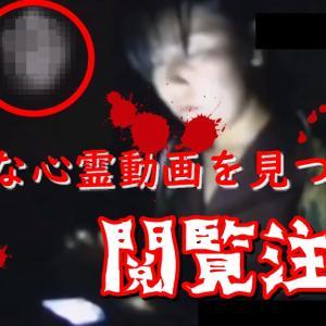 閲覧注意!本物の心霊動画を見つけた – 恐怖 – 戦慄の最恐幽霊映像