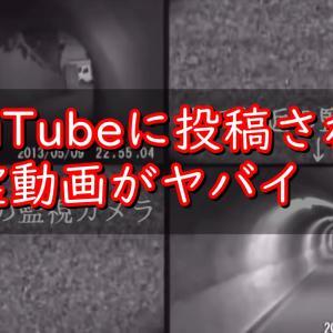 閲覧注意 – YouTubeに投稿された心霊動画がヤバイ!ガチ危険映像