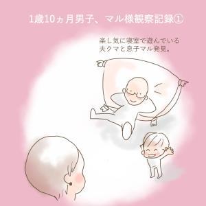 寝室を覗いてみたら…。1歳10ヵ月男子、マル様観察記録①