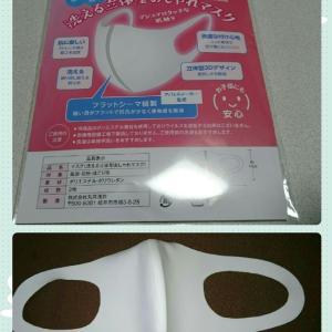 「マスクあります」の看板