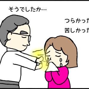【真氣光】マイナスの氣が、プラスに変わる時