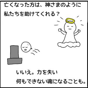 【真氣光】ご先祖さまは神様じゃない。亡くなった方に、私たちができることは?