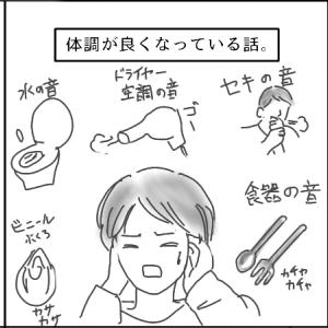 【体験談】気功を続けて1年半。耳の病気が良くなったいる話。