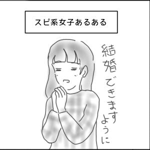 【スピ系女子あるある】願いを叶えるには、行動しよう!