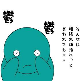 うつ病闘病者の日常~12週目「再復職」~