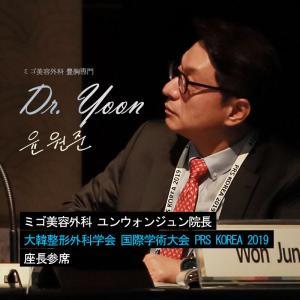 PRS KOREA 2019 ミゴ美容外科 ユンウォンジュン院長 Breastセッション座長参席