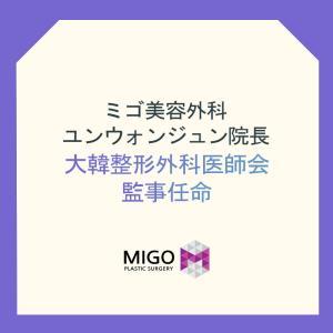 ミゴ美容外科★ユンウォンジュン院長大韓整形外科医師会の監事任命★