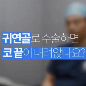 【韓国整形/韓国美容外科】鼻手術の際に気になる事!★耳介軟骨で手術すると鼻先が下がる!?★