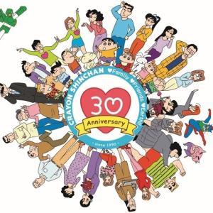 クレヨンしんちゃんの野原一家に30周年記念で新しい家族が登場