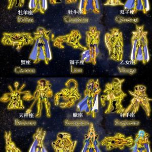 12星座に序列をつけた聖闘士星矢の罪