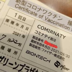 ワクチン接種‼️