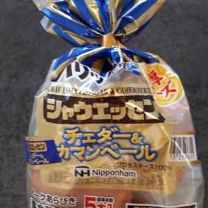 【新発売】シャウエッセン チェダー&カマンベールを食べてみた