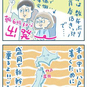 青春18きっぷで行く、下北への道!1