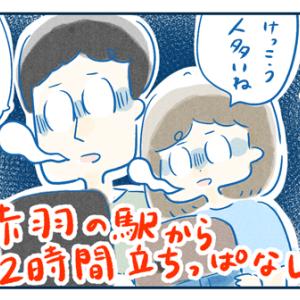 青春18きっぷで行く、下北への道!2~18きっぷの洗礼~
