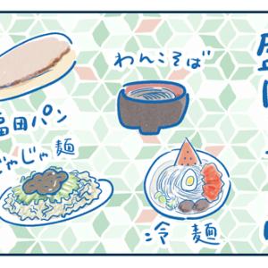 青春18きっぷで行く、下北への道!5~盛岡名物食べたい!~