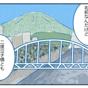 青春18きっぷで行く、下北への道!5~二度泣き橋~