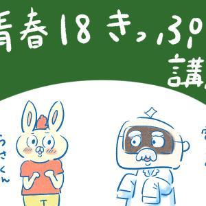 青春18きっぷ講座 独立版!