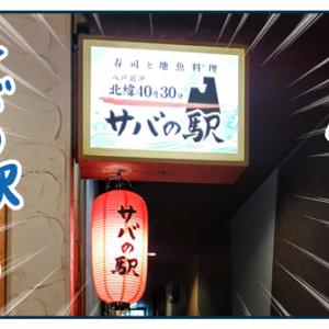 青春18きっぷで行く、下北への道!7~八戸といえば…サバ!~