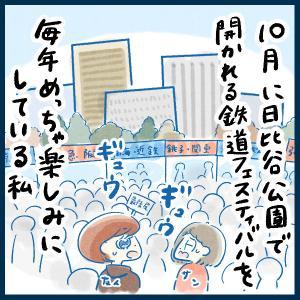【記事掲載】鉄ヲタは男性ばかり? その偏見に物申す!