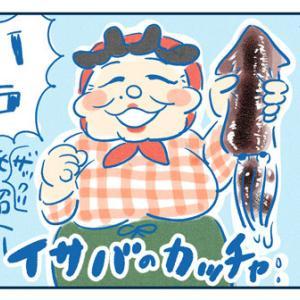 青春18きっぷで行く、下北への道!11~館鼻岸壁朝市!~