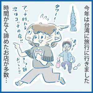 【記事掲載のお知らせ】東京で台湾気分!
