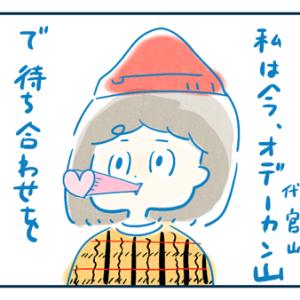 ゆとりちゃんとオフ会!~オフ会コーデ・秋~