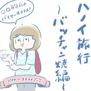 【ハノイ旅行】バイヤーおすすめバッチャン焼き