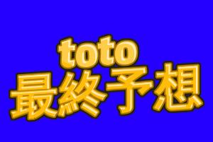 第1208回toto最終予想(暫定)