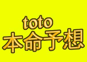 第1192回toto本命予想(J1編:1~3枠)