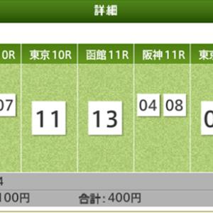 ☆WIN5 No. 446☆