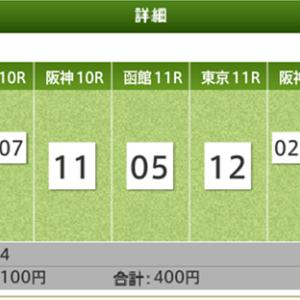 ☆WIN5 No. 447☆