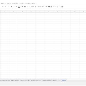 Google DocumentでGoogle Financeの株価を取得してみる2