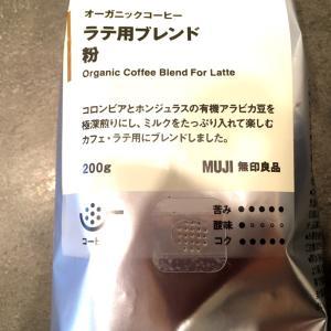 無印良品で見つけた!お手頃価格の美味しいコーヒー