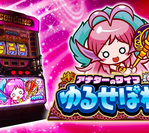 ホール実戦3日目!GODシリーズ最新台「ゆるせぽね」!設定5ツモ・・・!?