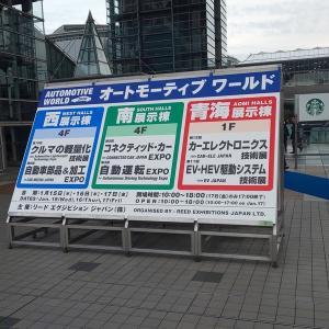 #東京ビッグサイト へ #ネプコンジャパン #オートモーティブワールド 。 #5G #NCWトランス #日幸電機 #トランスの日幸電機 #青海展示場 #国際展示場 #スイッチングトランス
