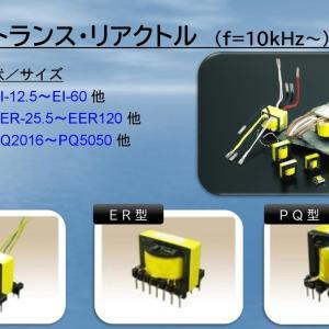 高周波トランス・リアクトル(f=10kHz~) EI型・ER型・PQ型。 東北地方・宮城県の電源トランスメーカー日幸電機株式会社