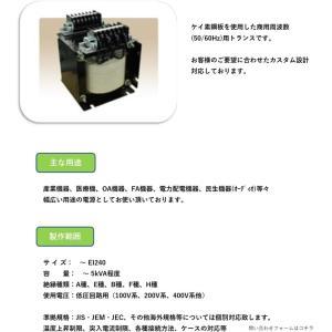商用トランス(EIタイプ)製品紹介が完成しました。東北地方・宮城県のトランスメーカー 日幸電機株式会社