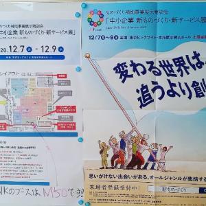 12/7~12/9@東京ビッグサイト #新ものづくり新サービス展 のポスターが届きました。 #トランスの日幸電機 #亘理の日幸電機 #NCWトランス