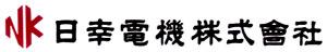 製品ナビを運営されているインコムさんが発行ししている【プロダクトナビ】2021年10月号に日幸電機 株式会社の製品が紹介されることとなりました