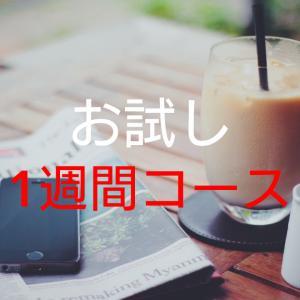 【LINE相談】1週間で意識が変わる!?