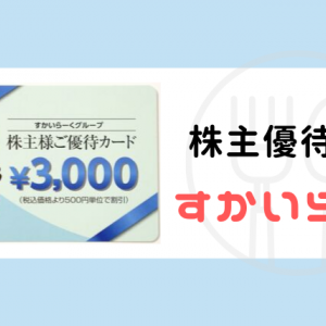 【株主優待到着】(3197)すかいらーくのお食事券