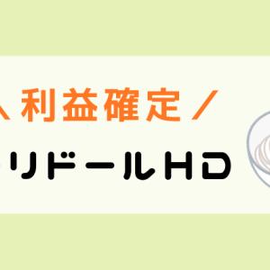 【利益確定】(3397)トリドールHDを+3万円で利確!