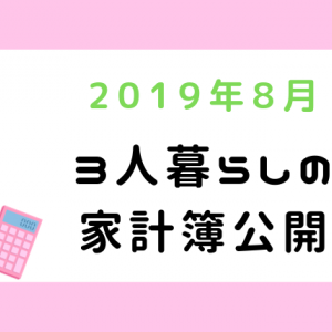 【家計簿公開】2019年8月分・3人暮らしの家計簿