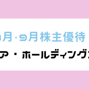 【3月・9月株主優待】ヴィア・ホールディングス買いました。